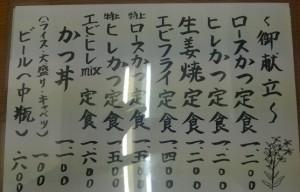 menu-japansk